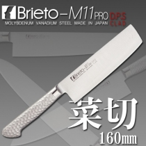 Brieto M1116-DPS Nakiri160mm